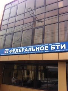 БТИ Новороссийск, тех план тех паспорт, межевание, землеустройство
