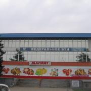 БТИ ст. Каневская