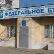 БТИ г. Краснодара ПУ1