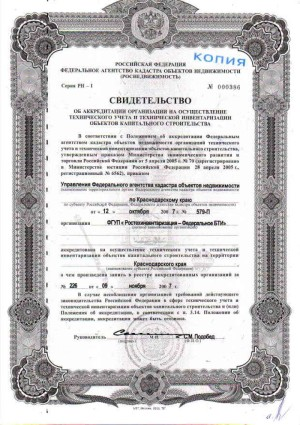 Аккредитация на инвентаризацию