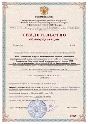 Свидетельство об аккредитации услуг по оценке